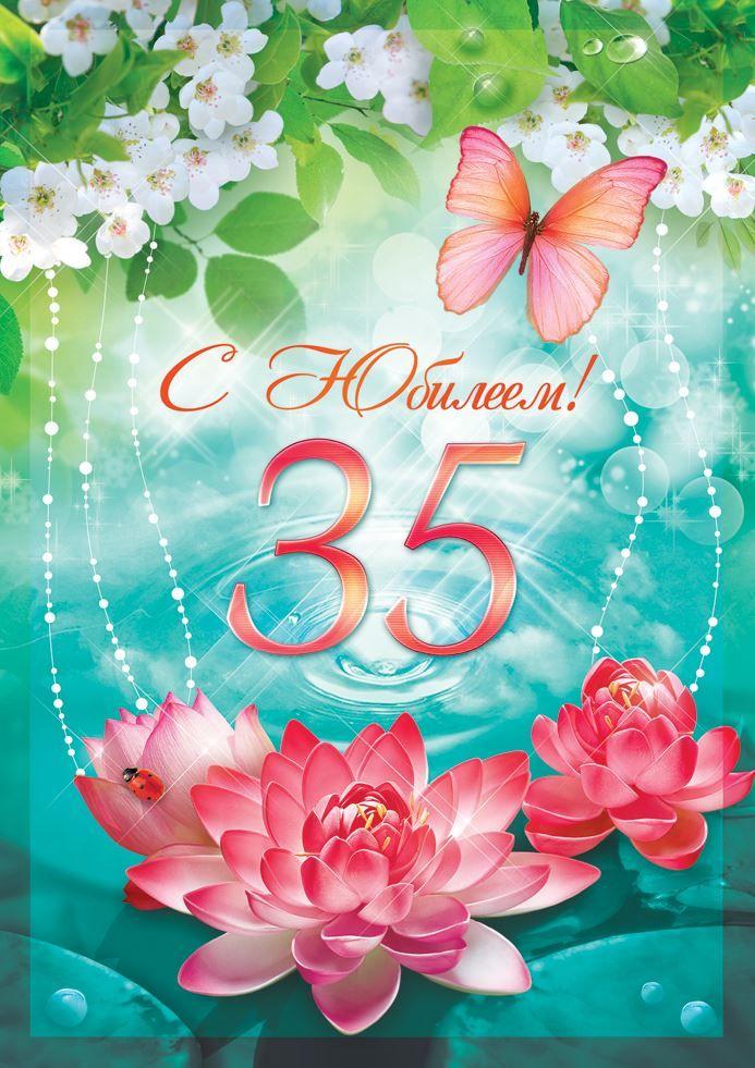 С Юбилеем 35 лет девушке красивая открытка