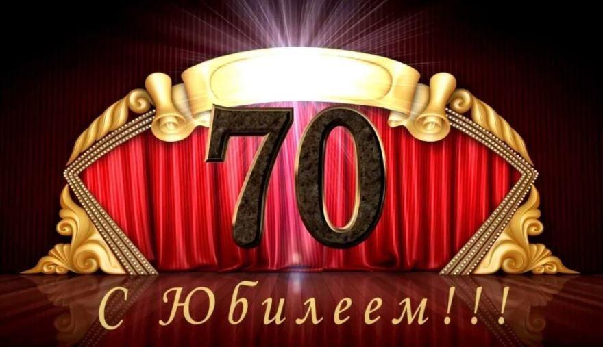 Поздравление С Юбилеем дочери 70 лет