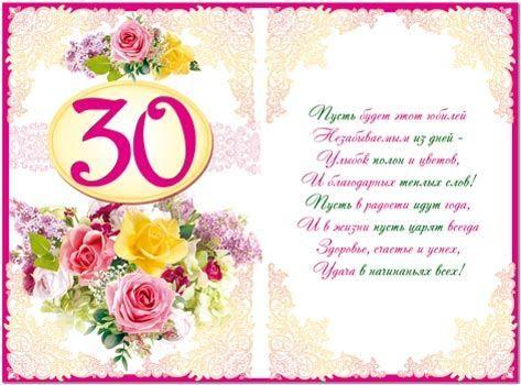 С Юбилеем 30 лет жене открытка с поздравлением