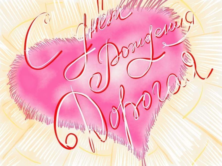 Скачать красивую открытку с поздравлением любимой жене