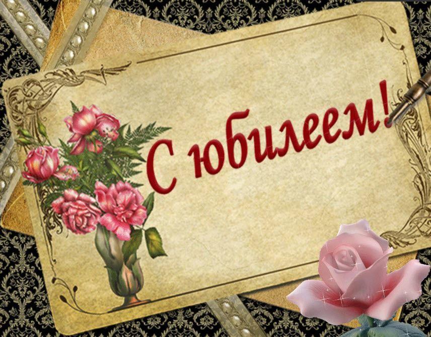Скачать открытку С Юбилеем жене в прозе