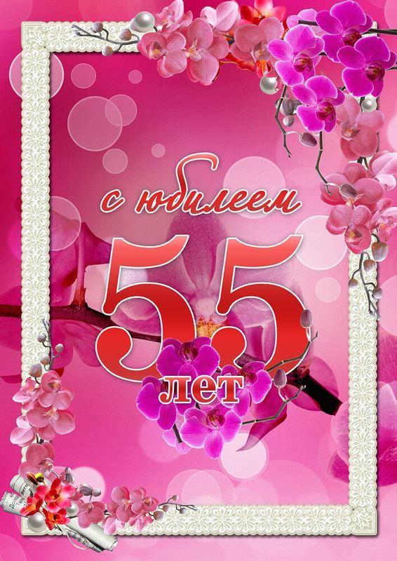 Юбилей жены 55 лет, красивая открытка