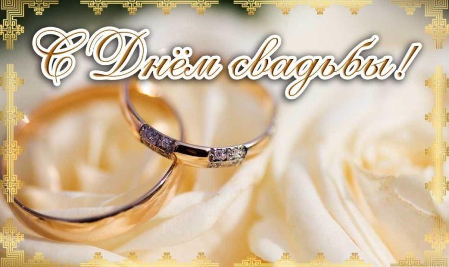 Открытка с поздравлением на Свадьбу