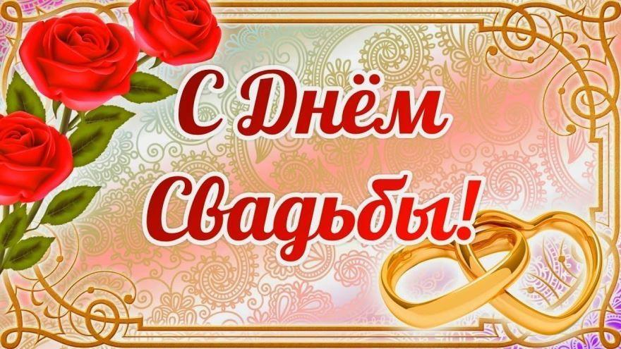 Открытка С Днем Свадьбы молодоженам