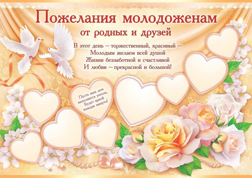 Скачать бесплатно открытку с пожеланиями на Свадьбу молодоженам