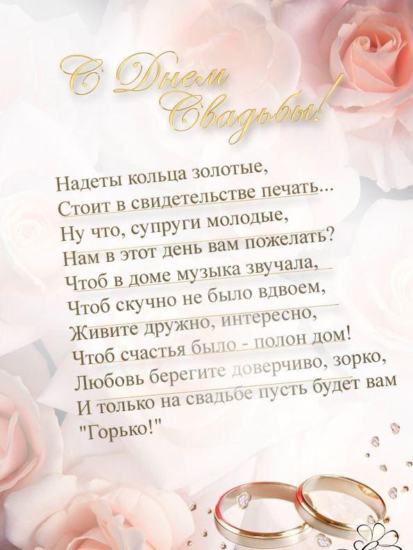 Поздравления со Свадьбой красивые, стихи