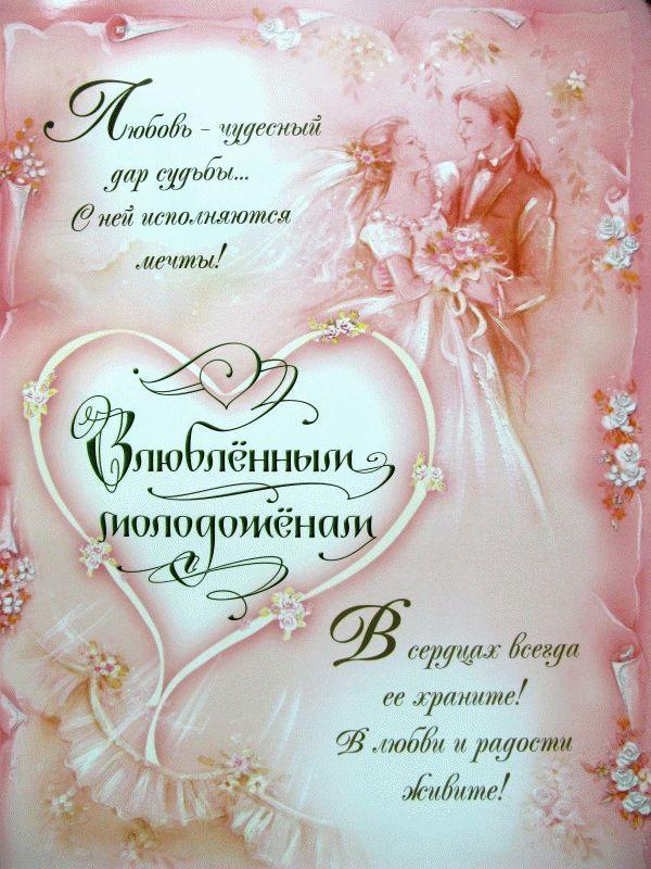 Красивые пожелания С Днем Свадьбы