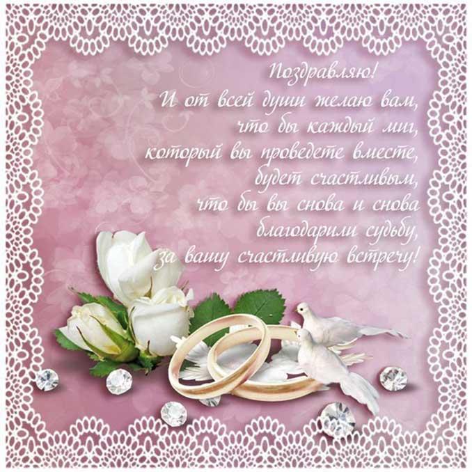 Открытки с Свадьбой красивые