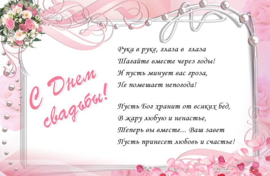 Стихи на Свадьбу