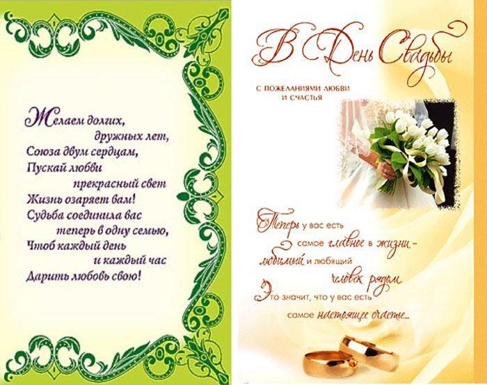 Красивое поздравление С Днем Свадьбы в стихах