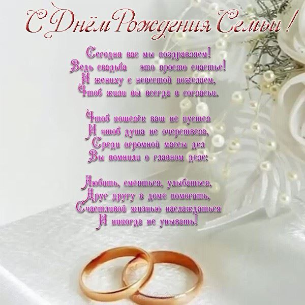 Стихи молодоженам на Свадьбу