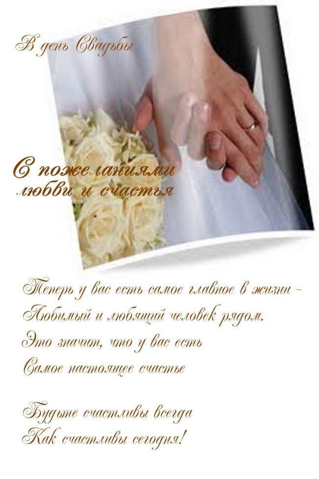 Свадьба, трогательное поздравление