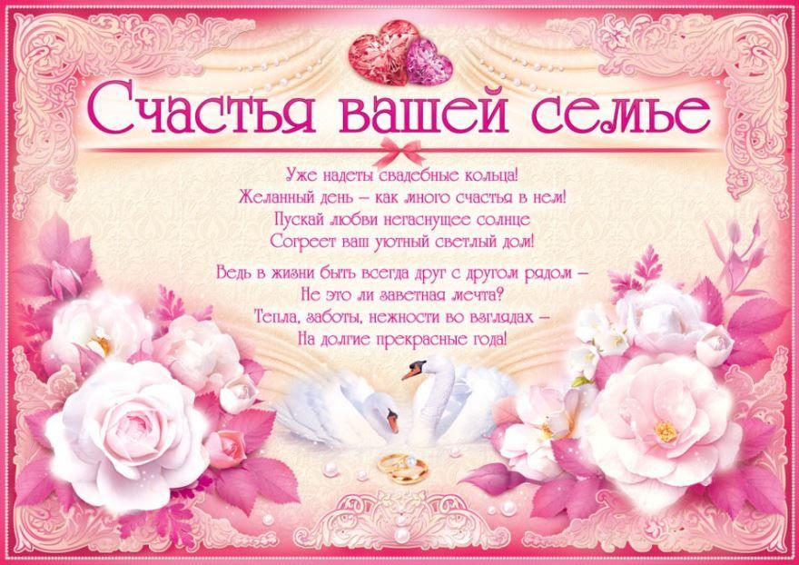 Поздравление на Свадьбу дочери, стихи