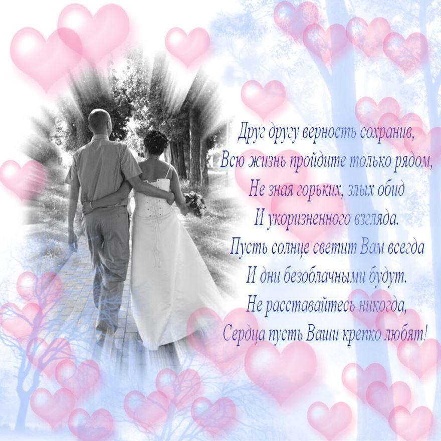 Поздравление молодоженов на Свадьбе