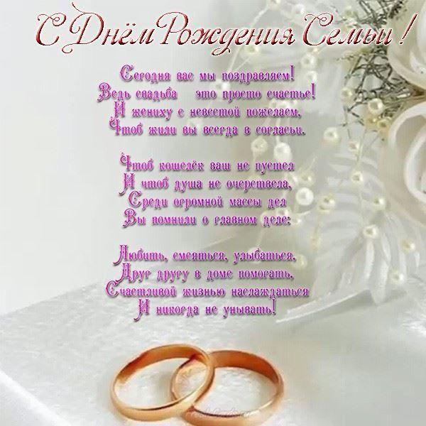 Стихи поздравление молодых на Свадьбе