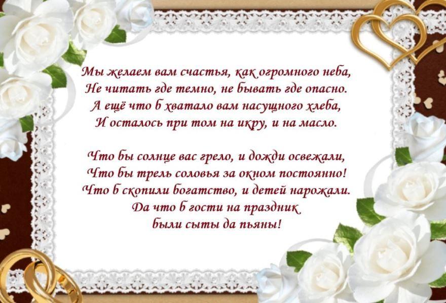 С Днем Свадьбы поздравление молодым