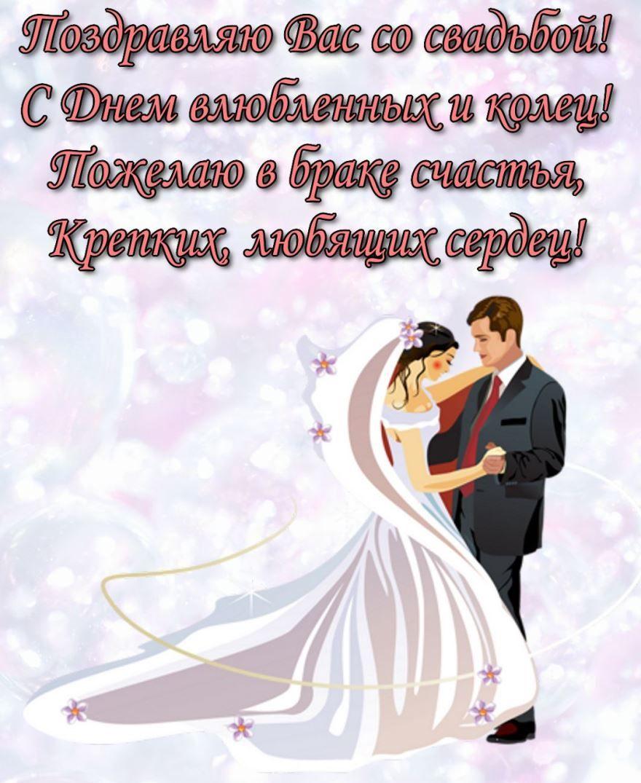 Поздравление на Свадьбе жениху и невесте, красивая картинка