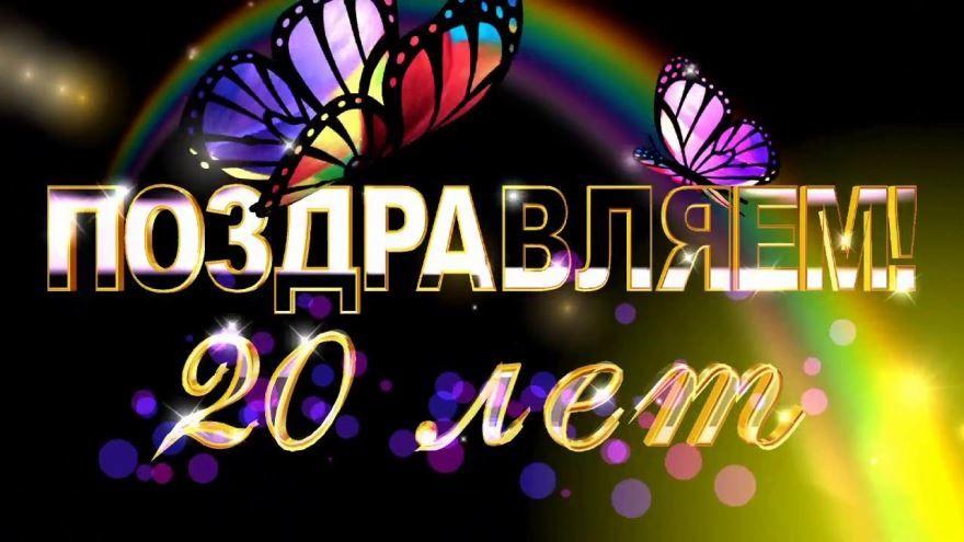 20 лет Юбилей, день рождения