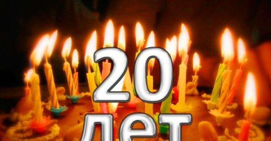 Торт С Юбилеем 20 лет