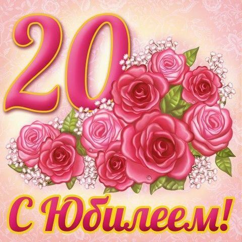 Юбилей 20 лет дочери открытка с поздравлением