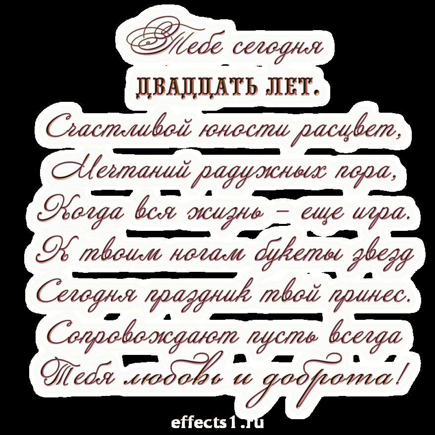 Юбилей 20 лет, стихи