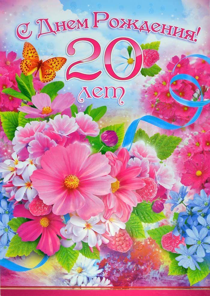 Скачать бесплатно красивую открытку С Юбилеем 20 лет