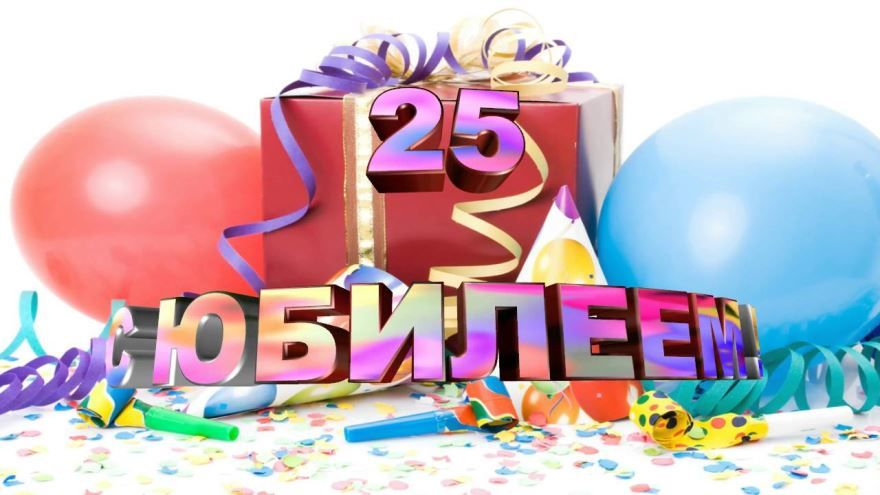 Поздравления С Юбилеем 25 лет девушке