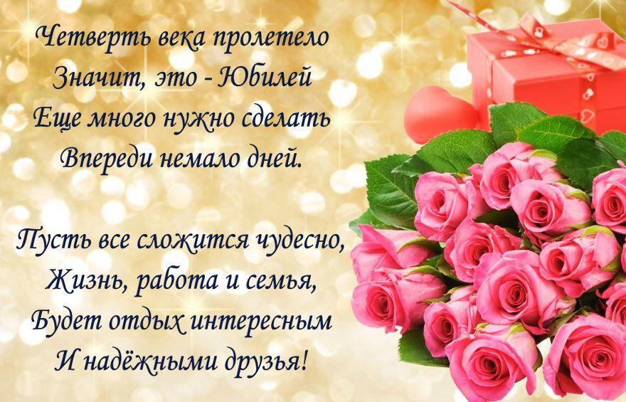 Поздравления С Юбилеем 25 лет девушке прикольные стихи