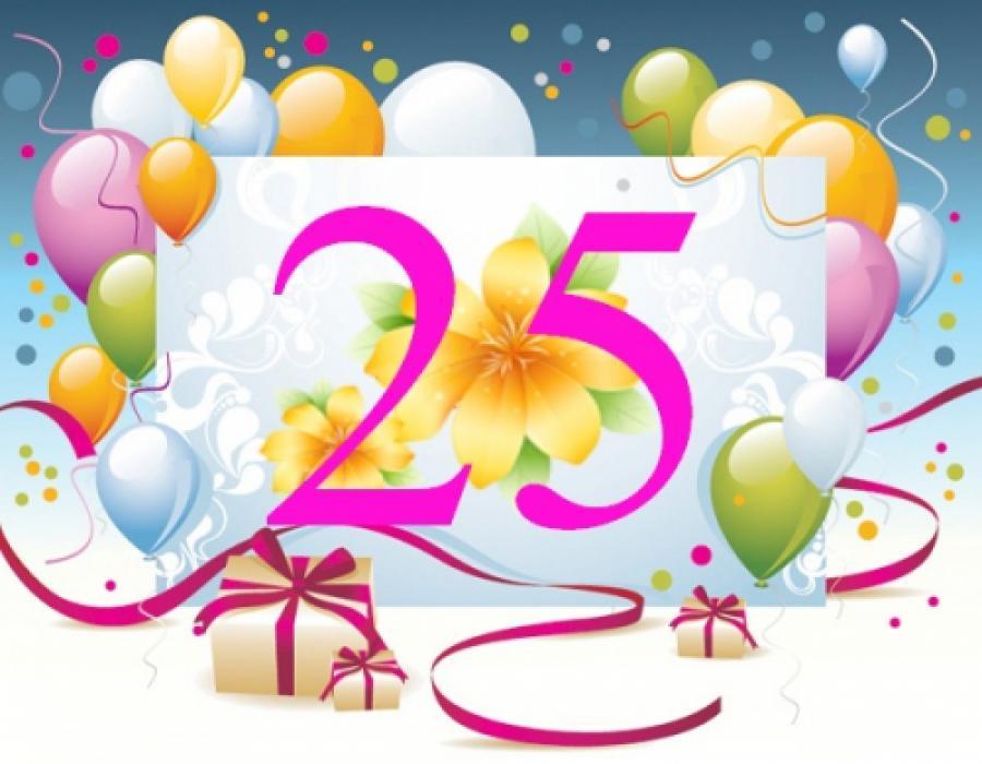 С Днем рождения, Юбилей 25 лет мужчине