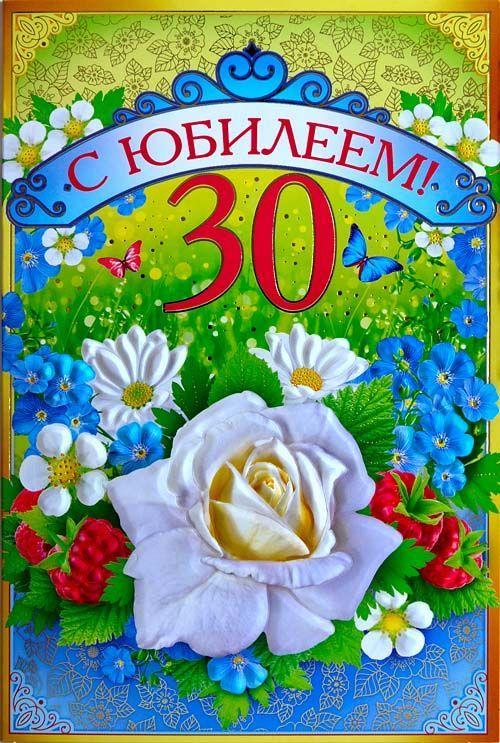 Открытки С Юбилеем 30 лет девушке