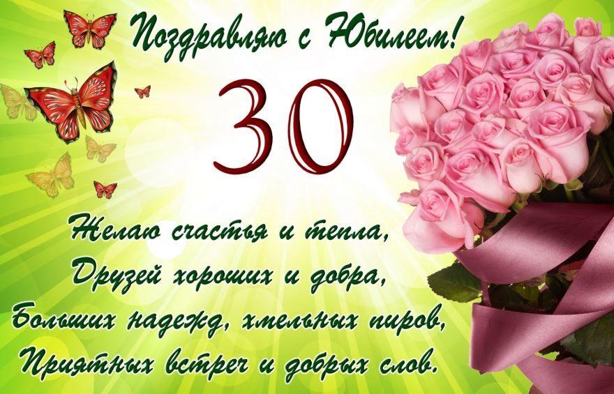 С Днем рождения, Юбилей 30 лет девушке
