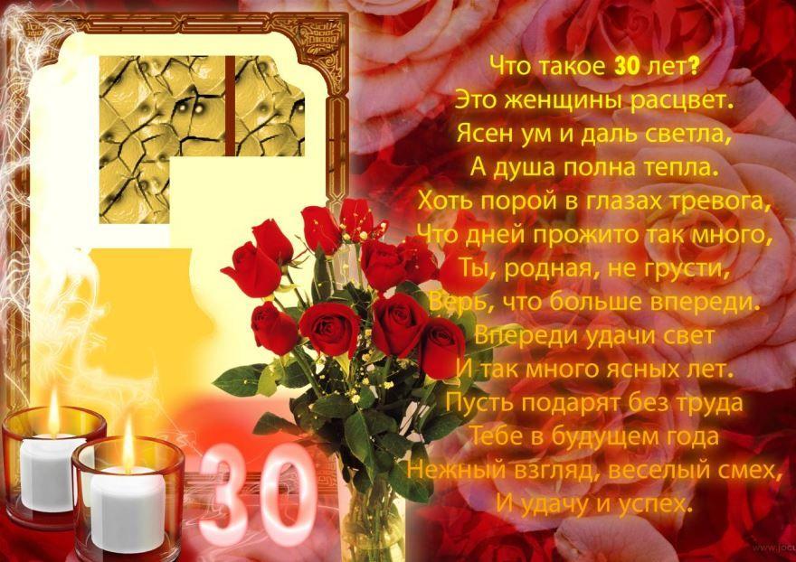 С Юбилеем 30 лет девушке красивые поздравления