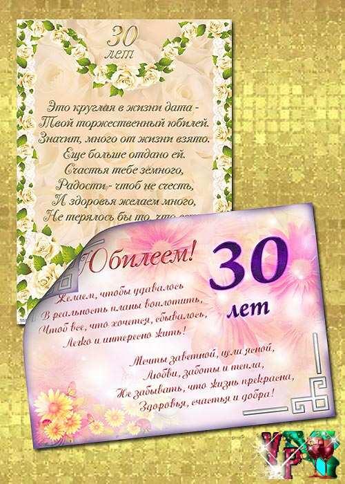 Скачать бесплатно С Юбилеем 30 лет девушке стихи