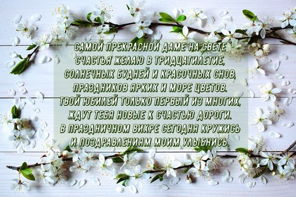Стихи С Юбилеем 30 лет девушке