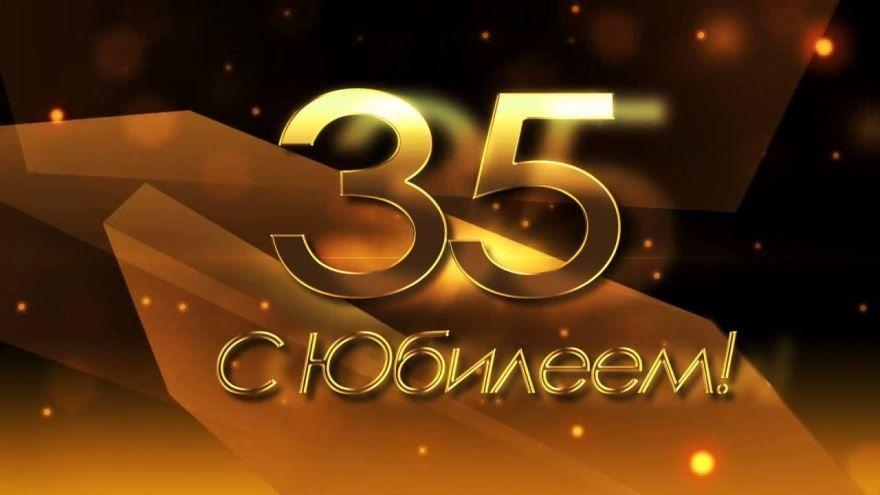 Поздравления С Юбилеем 35 лет мужчине