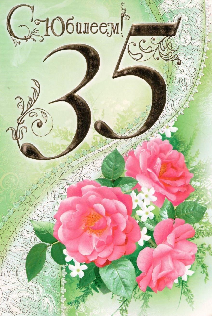 С Юбилеем 35 лет женщине прикольная открытка