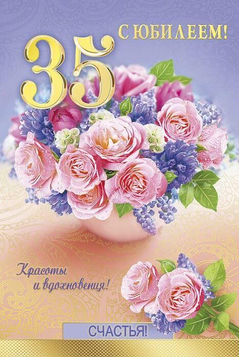 Скачать бесплатно открытку С Юбилеем 35 лет