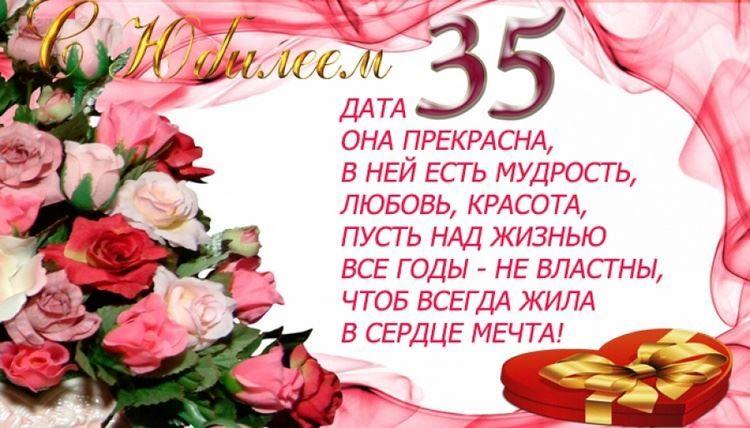 С Юбилеем 35 лет женщине открытка
