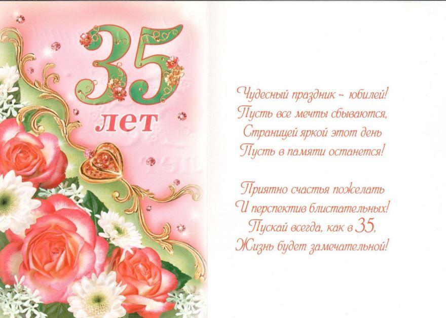 Красивые открытки С Юбилеем 35 лет женщине