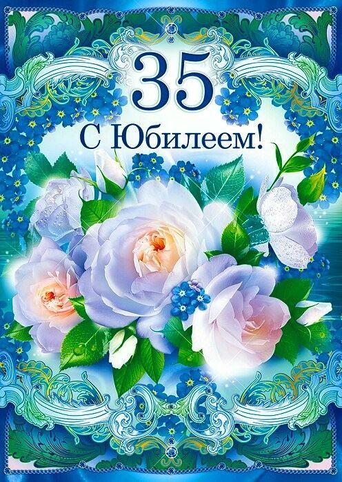 С Юбилеем 35 лет женщине открытка бесплатно