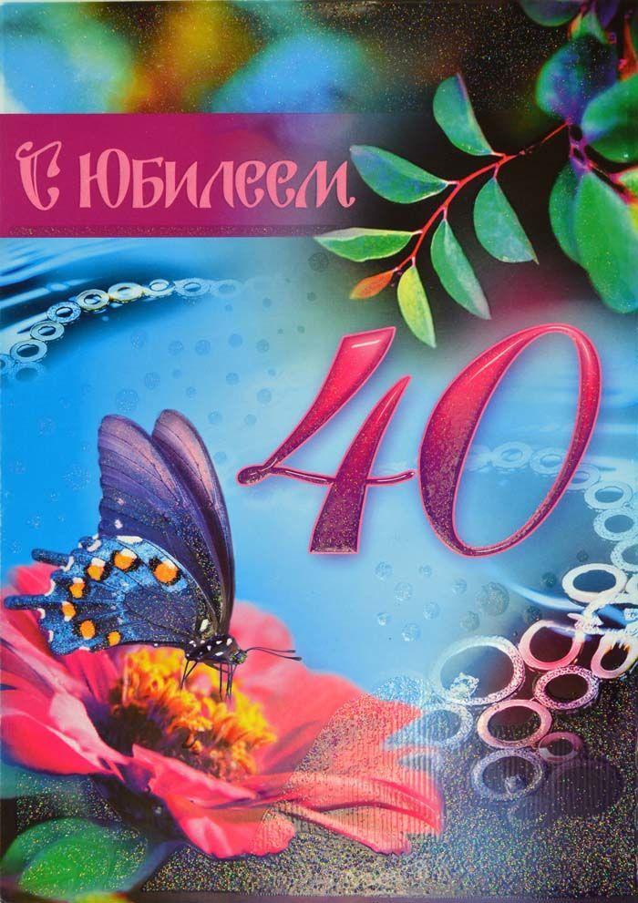 С Юбилеем 40 лет открытка бесплатно