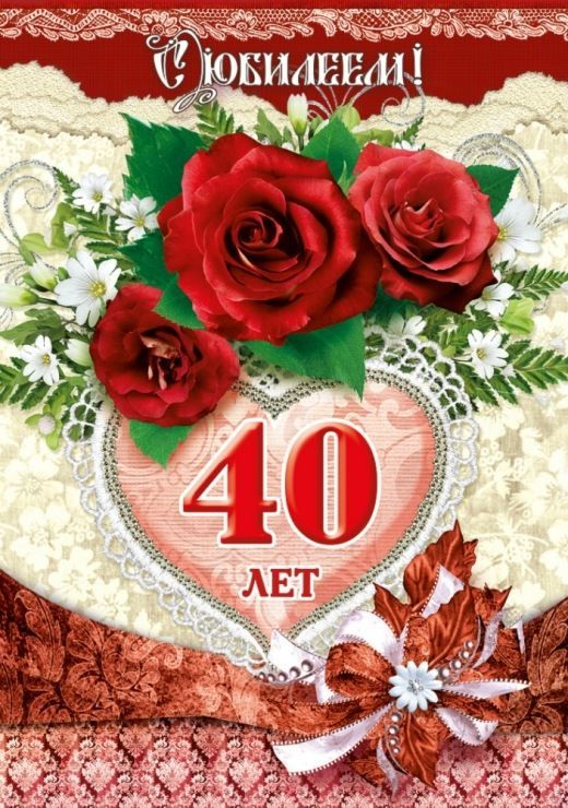 Поздравление С Юбилеем 40 лет женщине