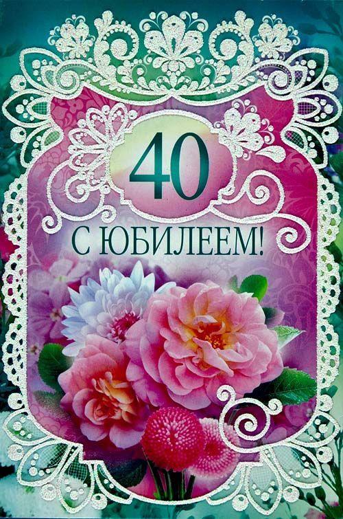 С Юбилеем 40 лет женщине прикольная открытка