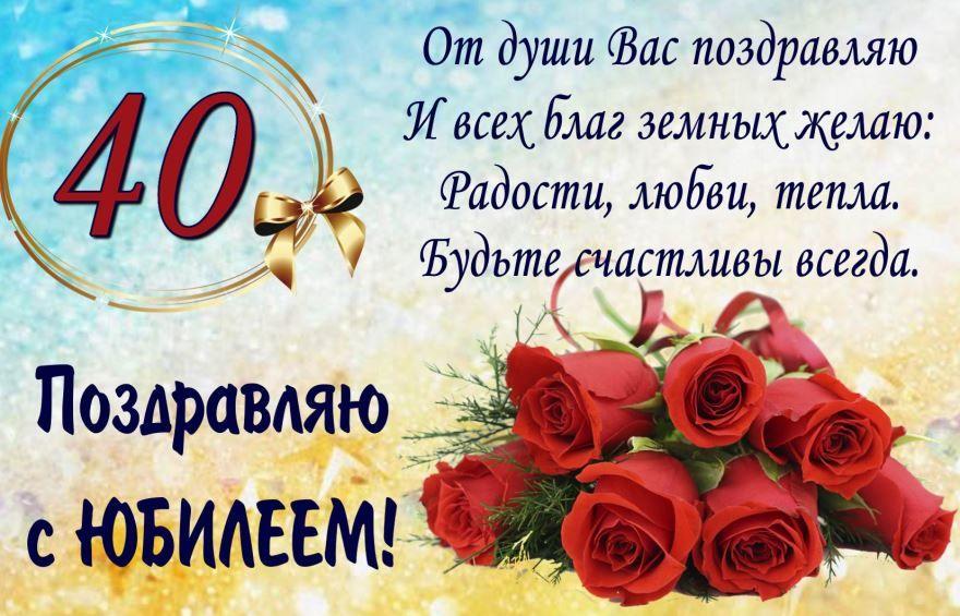 Юбилей 40 лет женщине поздравления, стихи