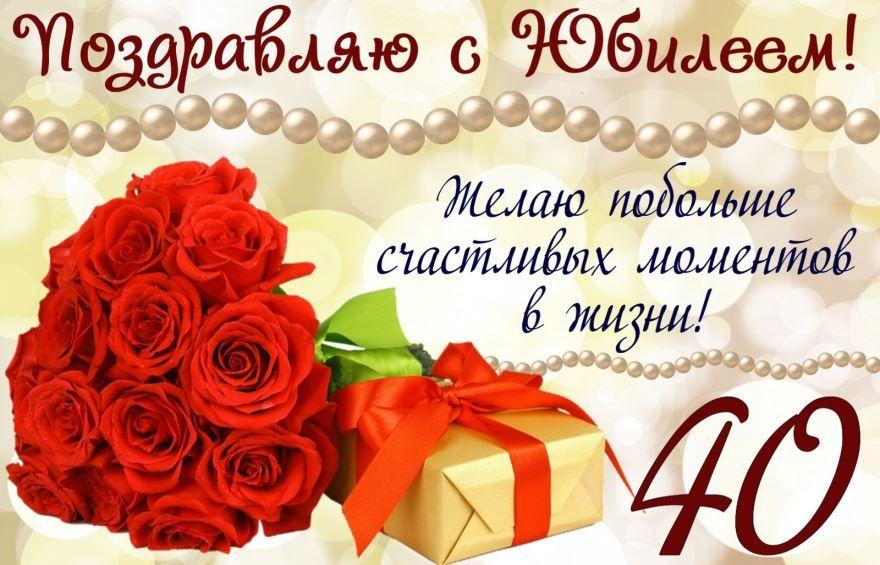 Поздравление С Юбилеем 40 лет женщине прикольные