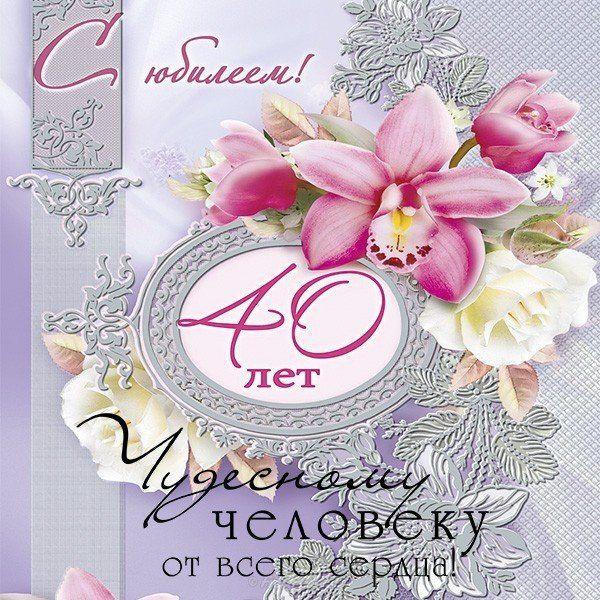 Скачать бесплатно красивую открытку С Юбилеем 40 лет женщине