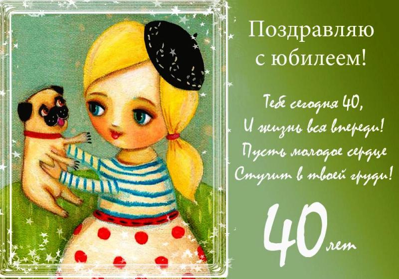 Прикольная открытка поздравление С Юбилеем 40 лет женщине