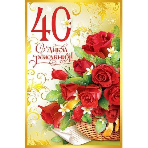 Открытка С Юбилеем 40 лет женщине бесплатно