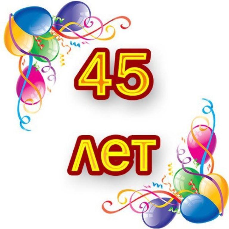 Поздравления С Юбилеем 45 лет женщине, картинка