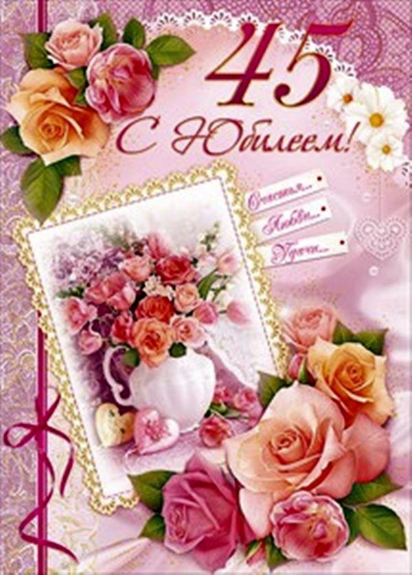 С Юбилеем 45 лет открытка